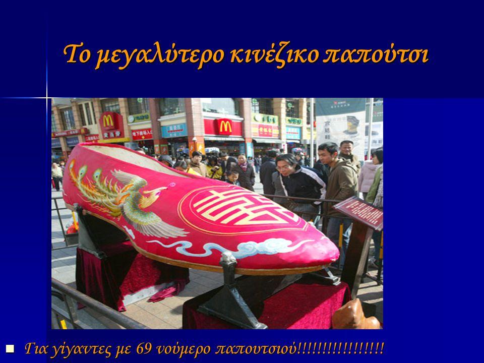 Το μεγαλύτερο κινέζικο παπούτσι ΓΓΓΓια γίγαντες με 69 νούμερο παπουτσιού!!!!!!!!!!!!!!!!!