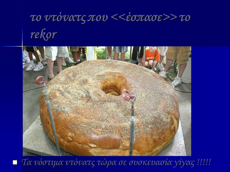 το ντόνατς που <<έσπασε>> το rekor ΤΤΤΤα νόστιμα ντόνατς τώρα σε συσκευασία γίγας !!!!!