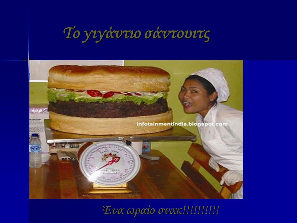 Το γιγάντιο σάντουιτς Το γιγάντιο σάντουιτς Ένα ωραίο σνακ!!!!!!!!!! Ένα ωραίο σνακ!!!!!!!!!!