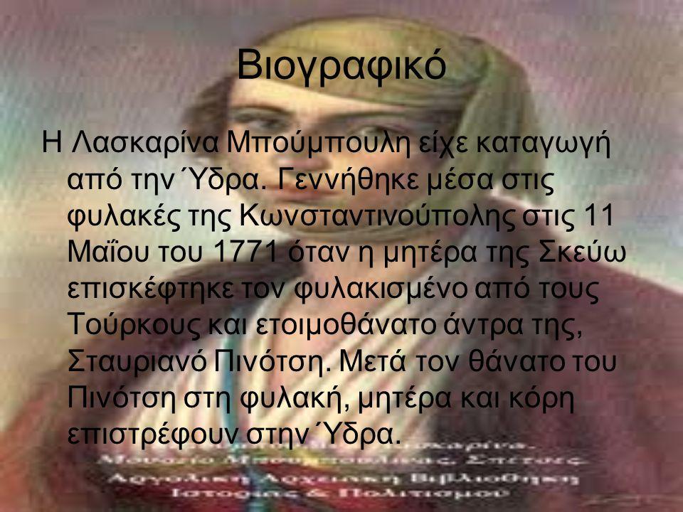 Βιογραφικό Η Λασκαρίνα Μπούμπουλη είχε καταγωγή από την Ύδρα.
