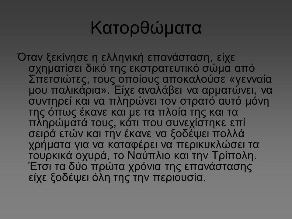 Κατορθώματα Όταν ξεκίνησε η ελληνική επανάσταση, είχε σχηματίσει δικό της εκστρατευτικό σώμα από Σπετσιώτες, τους οποίους αποκαλούσε «γενναία μου παλικάρια».