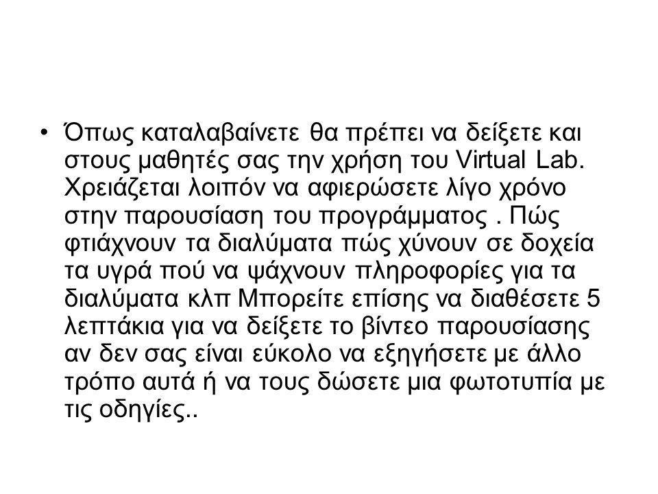 •Όπως καταλαβαίνετε θα πρέπει να δείξετε και στους μαθητές σας την χρήση του Virtual Lab.