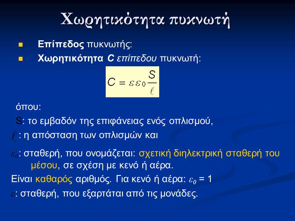 Χωρητικότητα πυκνωτή  Επίπεδος πυκνωτής:  Χωρητικότητα C επίπεδου πυκνωτή: όπου: S: το εμβαδόν της επιφάνειας ενός οπλισμού, : η απόσταση των οπλισμ