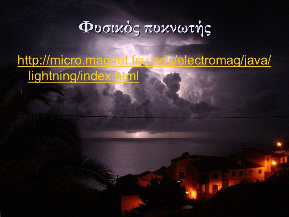 Φυσικός πυκνωτής http://micro.magnet.fsu.edu/electromag/java/ lightning/index.html