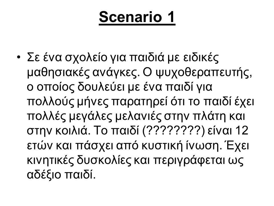 Scenario 1 •Σε ένα σχολείο για παιδιά με ειδικές μαθησιακές ανάγκες. Ο ψυχοθεραπευτής, ο οποίος δουλεύει με ένα παιδί για πολλούς μήνες παρατηρεί ότι