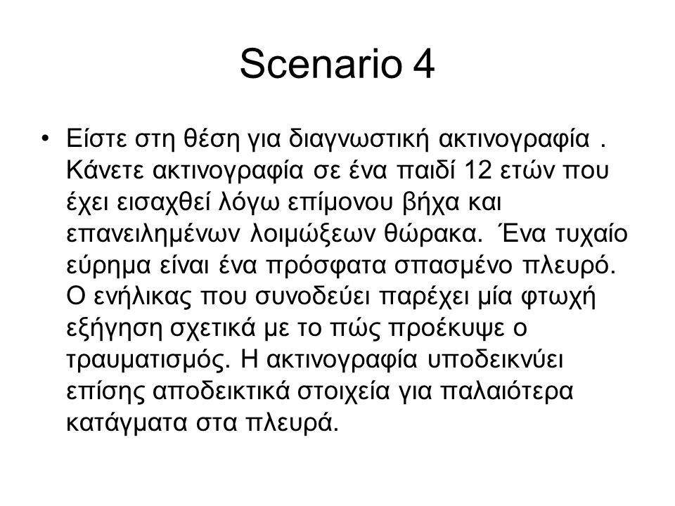 Scenario 4 •Είστε στη θέση για διαγνωστική ακτινογραφία. Κάνετε ακτινογραφία σε ένα παιδί 12 ετών που έχει εισαχθεί λόγω επίμονου βήχα και επανειλημέν