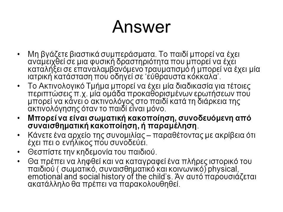 Answer •Μη βγάζετε βιαστικά συμπεράσματα. Το παιδί μπορεί να έχει αναμειχθεί σε μια φυσική δραστηριότητα που μπορεί να έχει καταλήξει σε επαναλαμβανόμ