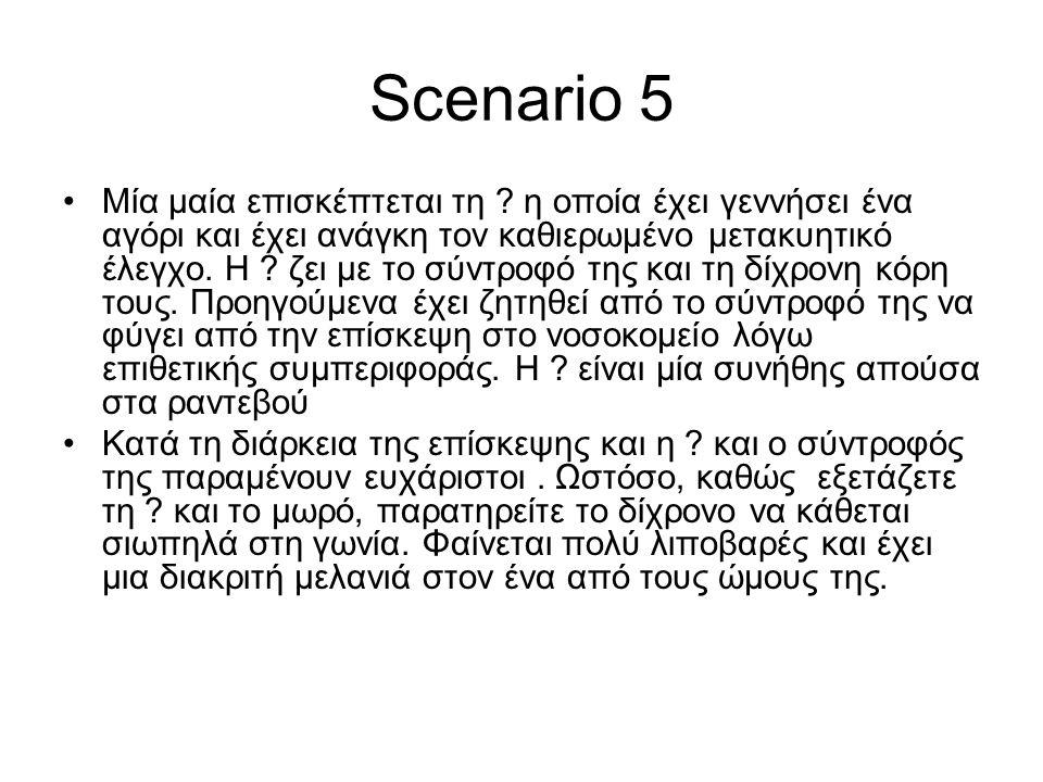 Scenario 5 •Μία μαία επισκέπτεται τη ? η οποία έχει γεννήσει ένα αγόρι και έχει ανάγκη τον καθιερωμένο μετακυητικό έλεγχο. Η ? ζει με το σύντροφό της