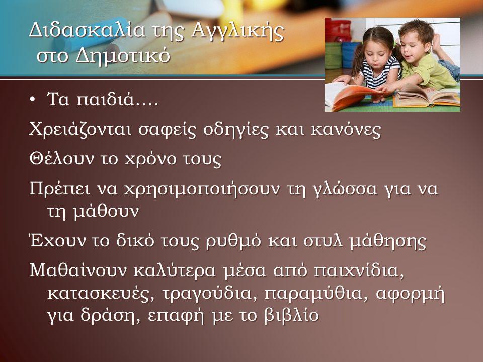 Διδασκαλία της Αγγλικής στο Δημοτικό • Τα παιδιά….
