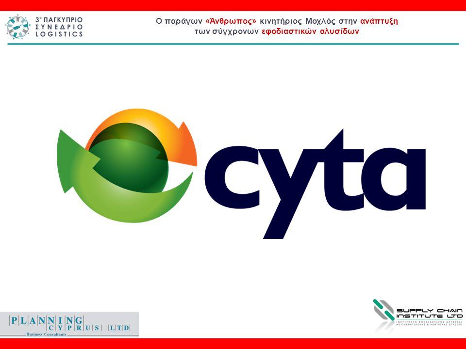 Ο παράγων «Άνθρωπος» κινητήριος Μοχλός στην ανάπτυξη των σύγχρονων εφοδιαστικών αλυσίδων Όραμα της Cyta Να προσφέρουμε στον άνθρωπο σύγχρονες λύσεις ηλεκτρονικής επικοινωνίας που να του δίνουν την ελευθερία να ανακαλύπτει και να επικοινωνεί με τον κόσμο.