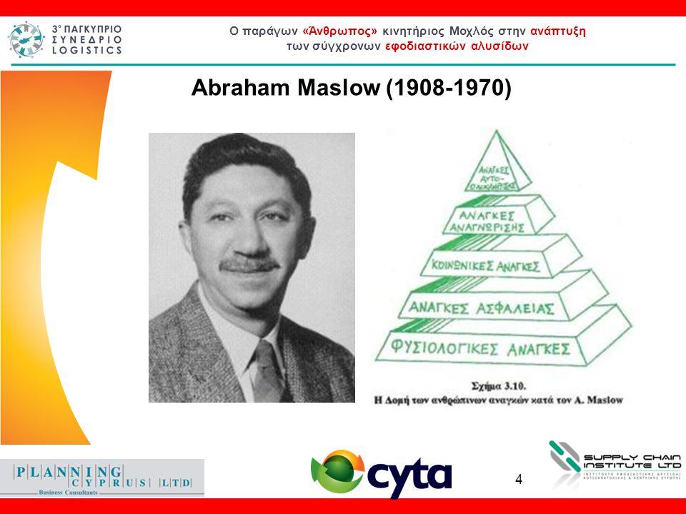 Ο παράγων «Άνθρωπος» κινητήριος Μοχλός στην ανάπτυξη των σύγχρονων εφοδιαστικών αλυσίδων Abraham Maslow (1908-1970) 4