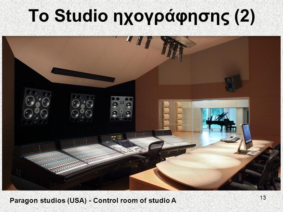 13 To Studio ηχογράφησης (2) Paragon studios (USA) - Control room of studio A