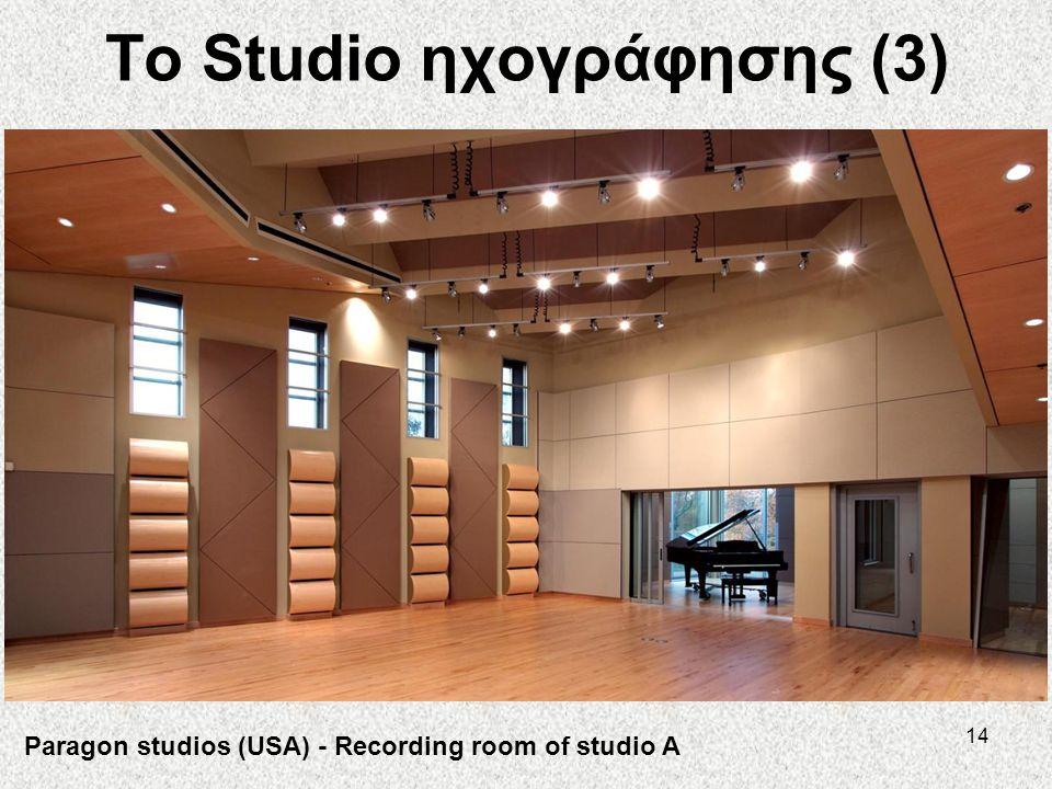 14 To Studio ηχογράφησης (3) Paragon studios (USA) - Recording room of studio A