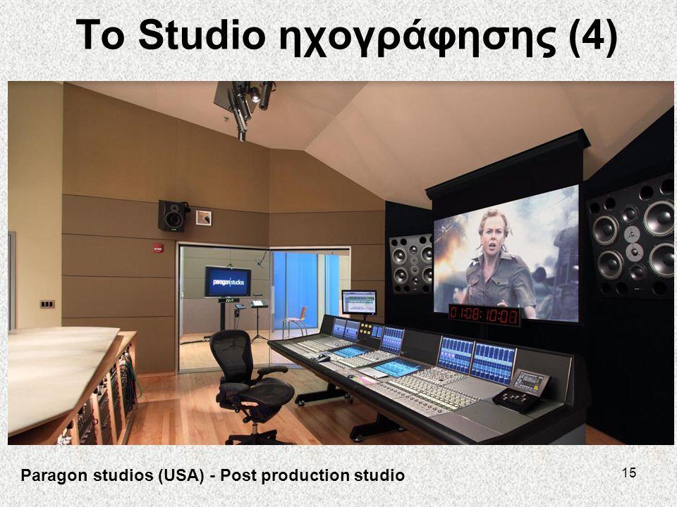 15 To Studio ηχογράφησης (4) Paragon studios (USA) - Post production studio