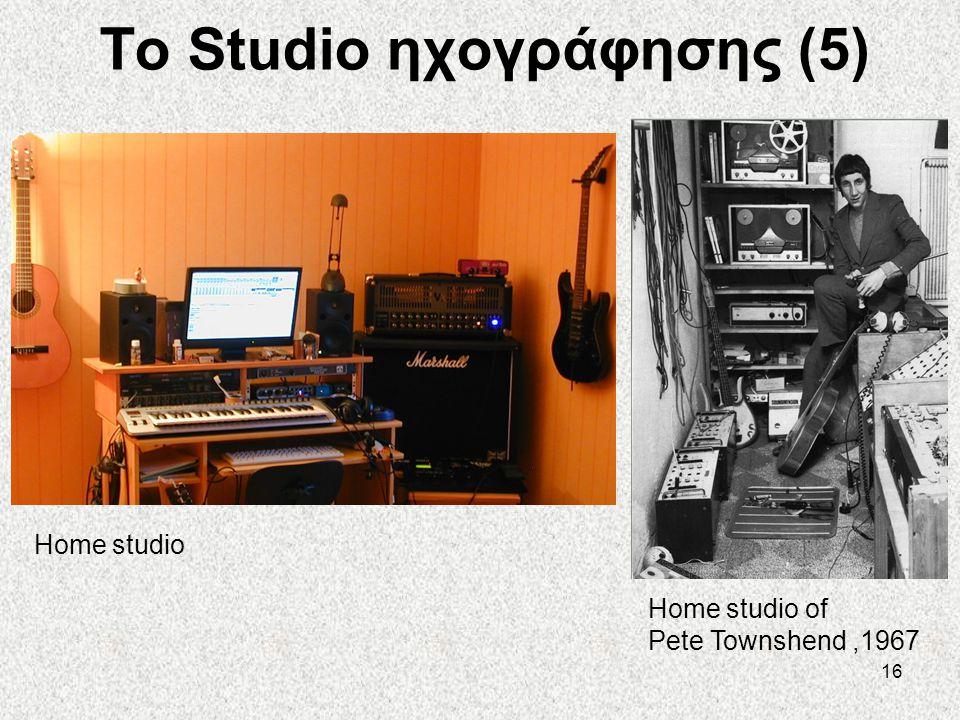 16 To Studio ηχογράφησης (5) Home studio Home studio of Pete Townshend,1967