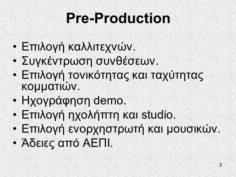 3 Pre-Production •Επιλογή καλλιτεχνών. •Συγκέντρωση συνθέσεων. •Επιλογή τονικότητας και ταχύτητας κομματιών. •Ηχογράφηση demo. •Επιλογή ηχολήπτη και s
