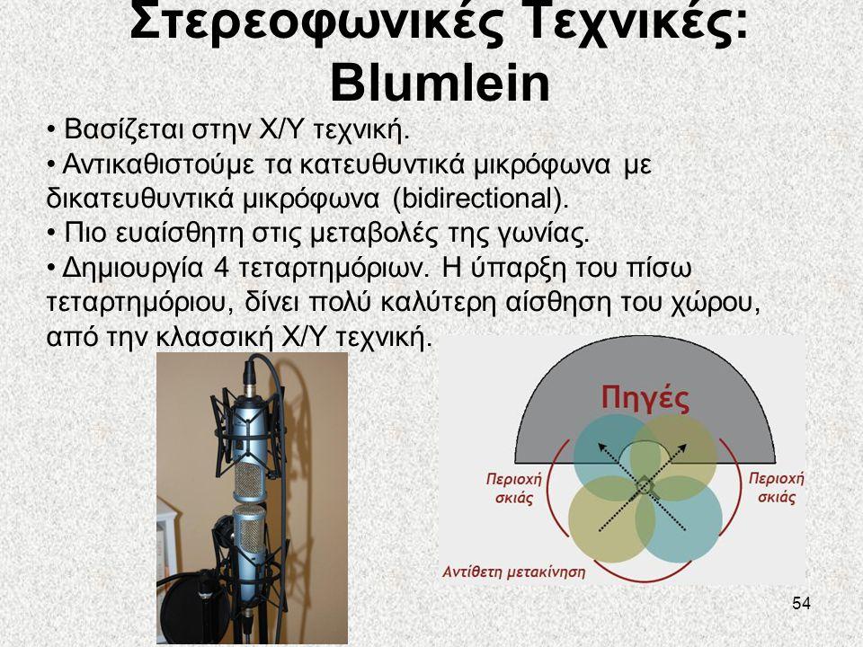 54 Στερεοφωνικές Τεχνικές: Blumlein • Βασίζεται στην X/Y τεχνική. • Αντικαθιστούμε τα κατευθυντικά μικρόφωνα με δικατευθυντικά μικρόφωνα (bidirectiona