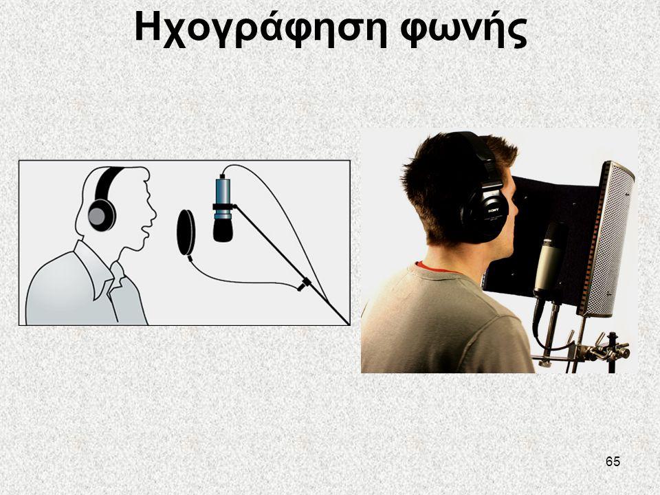65 Ηχογράφηση φωνής