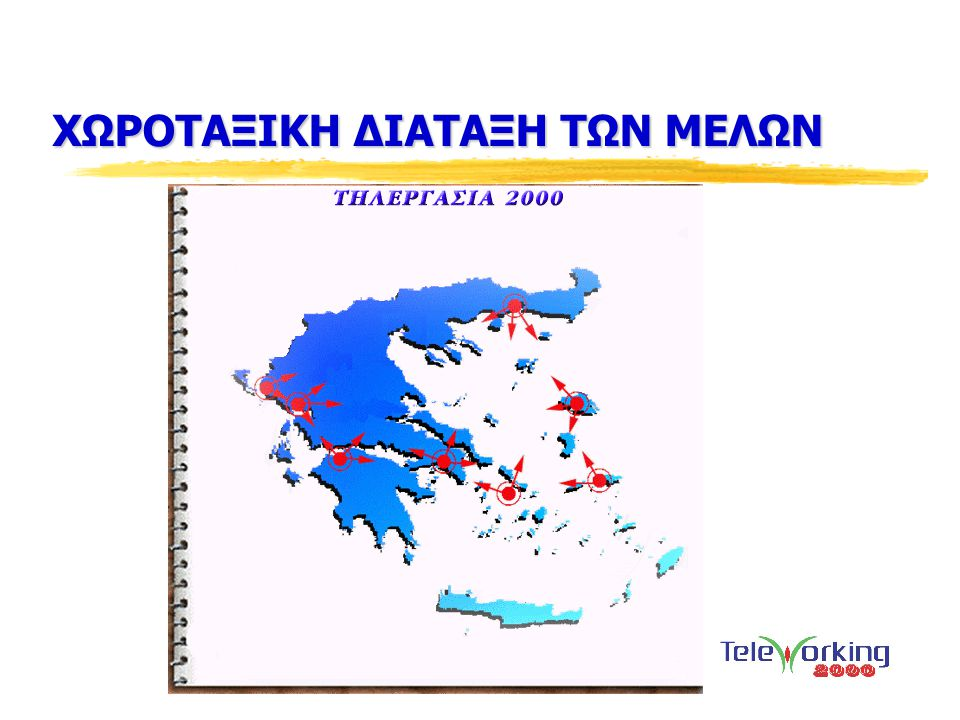 ΤΑ ΚΕΝΤΡΑ ΤΗΛΕΡΓΑΣΙΑΣ ΤΑ ΚΕΝΤΡΑ ΤΗΛΕΡΓΑΣΙΑΣ (συνέχεια) zΣτην Ευρώπη: yΜεγάλο πλήθος ΚΤ (telecottages) έχει ιδρυθεί στη Σκανδιναβία yΤο σωματείο των βορείων ΚΤ (FILIN) ιδρύθηκε για να υποστηρίξει τη συνεργασία μεταξύ των ΚΤ yΣτην Μ.