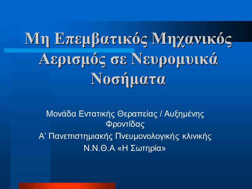 Μη Επεμβατικός Μηχανικός Αερισμός σε Νευρομυικά Νοσήματα Μονάδα Εντατικής Θεραπείας / Αυξημένης Φροντίδας Α' Πανεπιστημιακής Πνευμονολογικής κλινικής