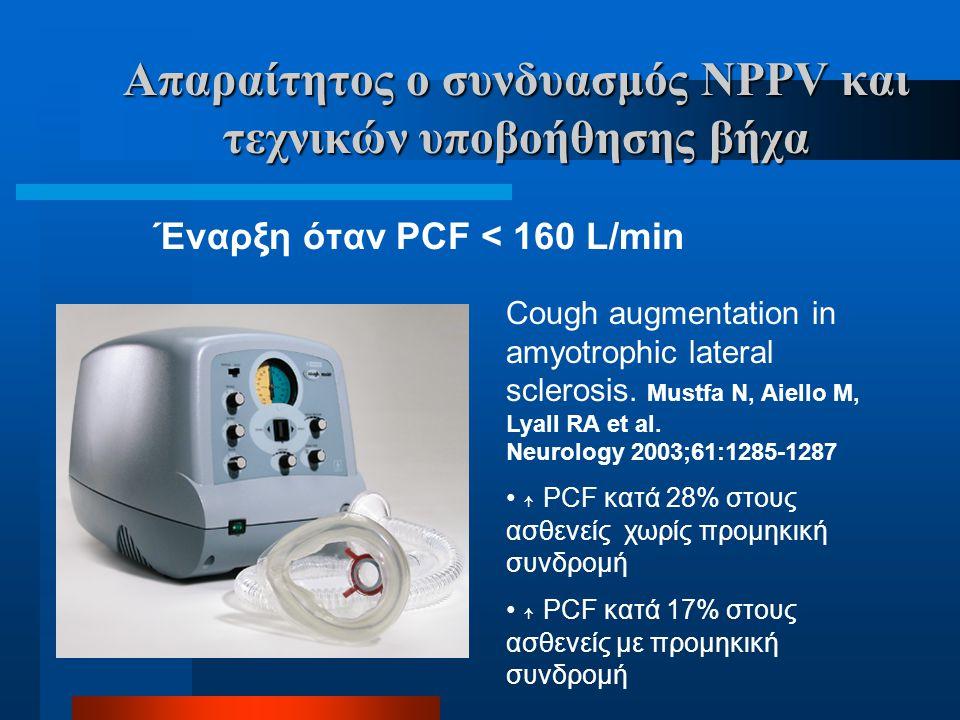 Απαραίτητος ο συνδυασμός NPPV και τεχνικών υποβοήθησης βήχα Έναρξη όταν PCF < 160 L/min Cough augmentation in amyotrophic lateral sclerosis. Mustfa N,