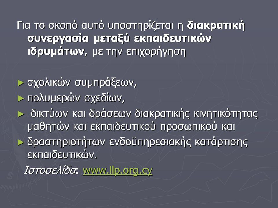Για το σκοπό αυτό υποστηρίζεται η διακρατική συνεργασία μεταξύ εκπαιδευτικών ιδρυμάτων, με την επιχορήγηση ► σχολικών συμπράξεων, ► πολυμερών σχεδίων,