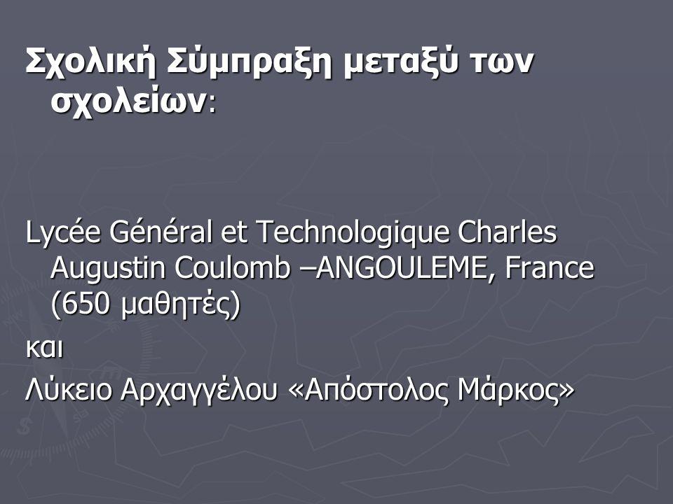 Σχολική Σύμπραξη μεταξύ των σχολείων : Lycée Général et Technologique Charles Augustin Coulomb –ANGOULEME, France (650 μαθητές) και Λύκειο Αρχαγγέλου «Απόστολος Μάρκος»