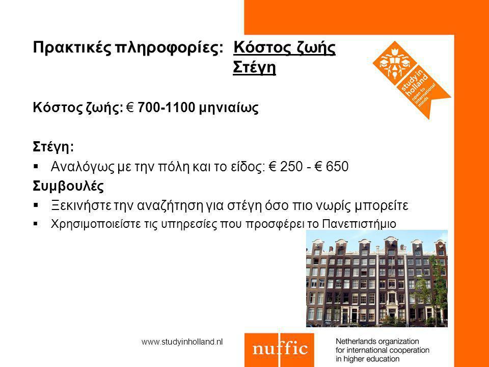 Πρακτικές πληροφορίες: Κόστος ζωής Στέγη Κόστος ζωής: € 700-1100 μηνιαίως Στέγη:  Αναλόγως με την πόλη και το είδος: € 250 - € 650 Συμβουλές  Ξεκινή