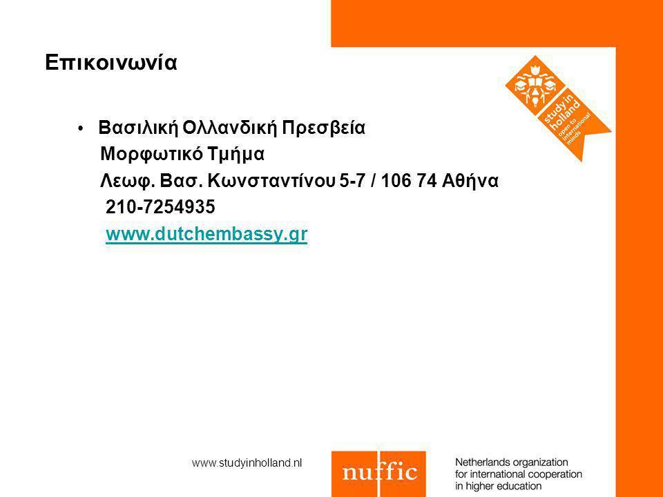 Επικοινωνία • Βασιλική Ολλανδική Πρεσβεία Μορφωτικό Τμήμα Λεωφ. Βασ. Κωνσταντίνου 5-7 / 106 74 Αθήνα 210-7254935 www.dutchembassy.gr www.studyinhollan