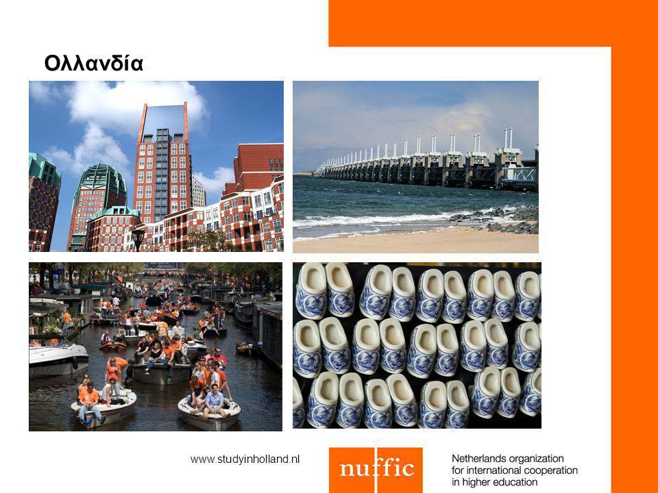 Μικρή χώρα, μεγάλες ευκαιρίες www.studyinholland.nl Η μόνη μη-Αγγλόφωνη χώρα με τα περισσότερα Αγγλόφωνα Προγράμματα: > 1800 Αγγλόφωνα προγράμματα σπουδών σε πάνω από 30 πόλεις Πιο δημοφιλή αντικείμενα σπουδών (2012):  Οικονομικές Επιστήμες  Κοινωνικές Επιστήμες  Τεχνικές Επιστήμες  Γλώσσες & Πολιτισμός • Ελλάδα  Κοινωνικές, Οικονομικές, Τεχνικές Επιστήμες