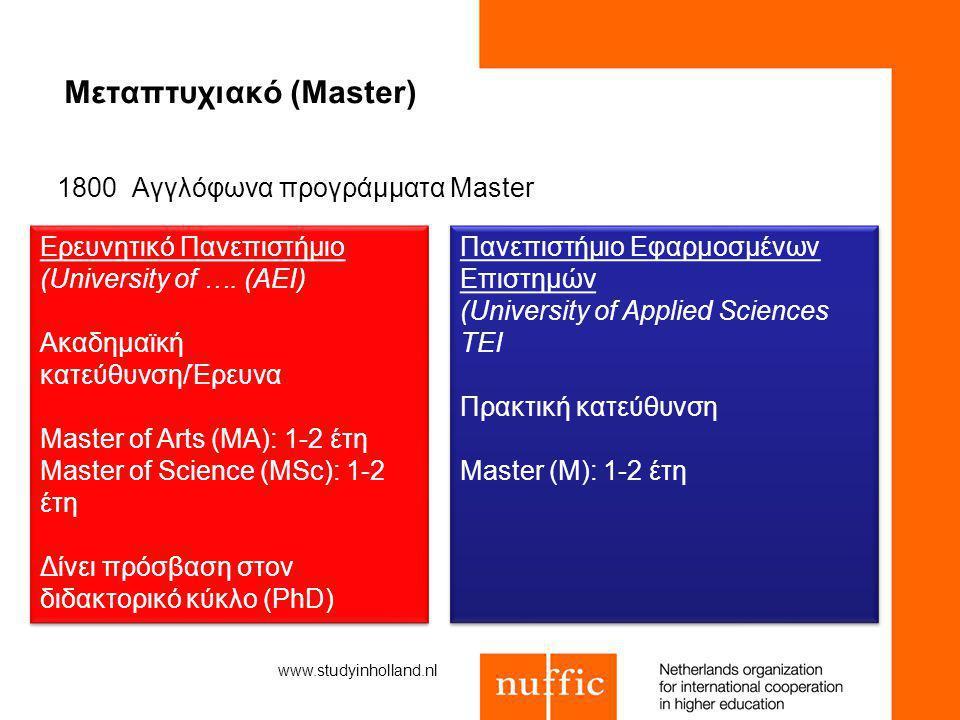 Μεταπτυχιακό (Master) 1800 Αγγλόφωνα προγράμματα Master Πανεπιστήμιο Εφαρμοσμένων Επιστημών (University of Applied Sciences TEI Πρακτική κατεύθυνση Master (M): 1-2 έτη Πανεπιστήμιο Εφαρμοσμένων Επιστημών (University of Applied Sciences TEI Πρακτική κατεύθυνση Master (M): 1-2 έτη Ερευνητικό Πανεπιστήμιο (University of ….