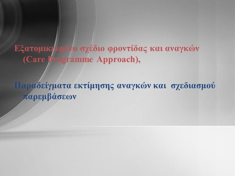 Εξατομικευμένο σχέδιο φροντίδας και αναγκών (Care Programme Approach), Παραδείγματα εκτίμησης αναγκών και σχεδιασμού παρεμβάσεων