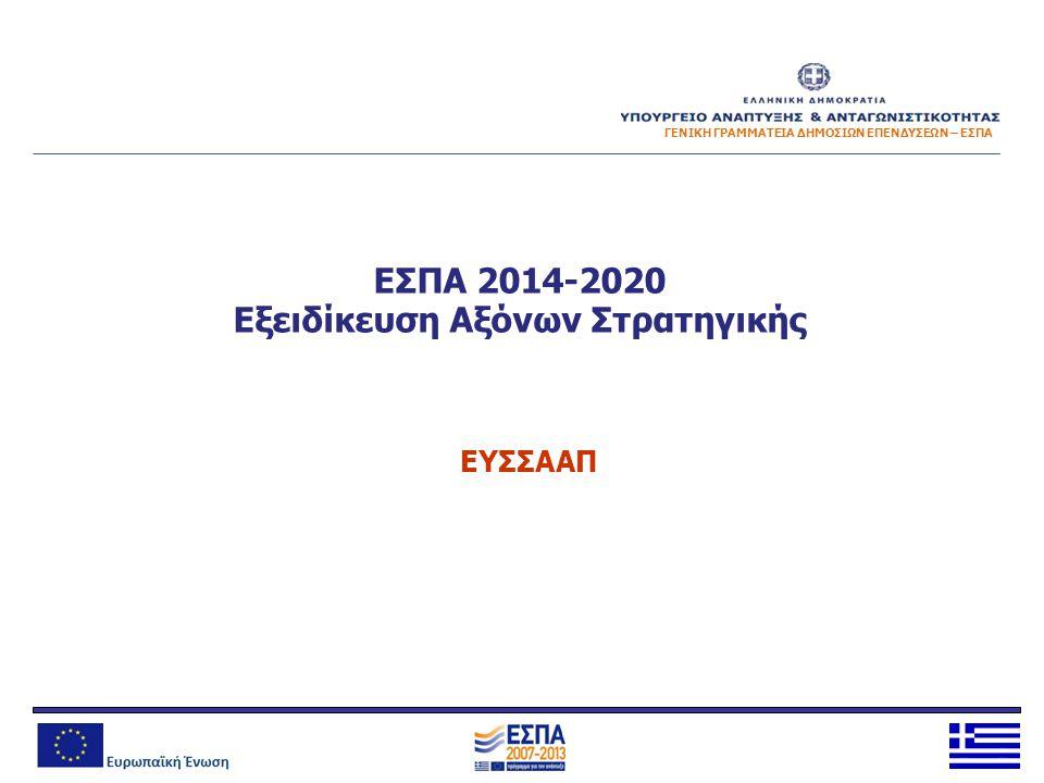 ΕΣΠΑ 2014-2020 Εξειδίκευση Αξόνων Στρατηγικής ΕΥΣΣΑΑΠ ΓΕΝΙΚΗ ΓΡΑΜΜΑΤΕΙΑ ΔΗΜΟΣΙΩΝ ΕΠΕΝΔΥΣΕΩΝ – ΕΣΠΑ