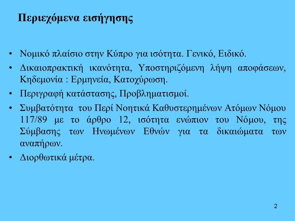 2 Περιεχόμενα εισήγησης •Νομικό πλαίσιο στην Κύπρο για ισότητα.