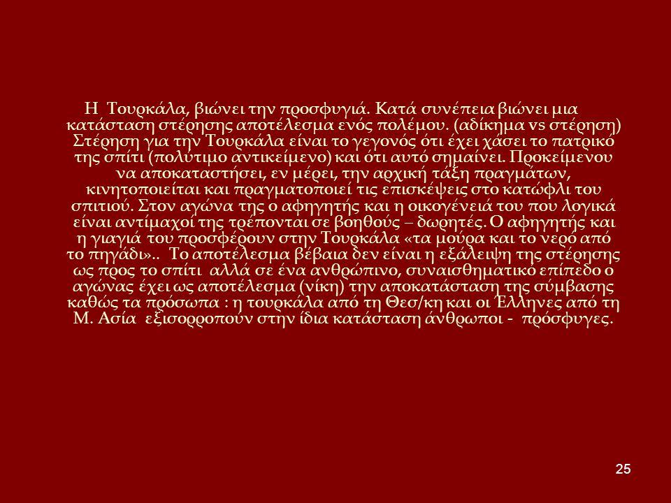 25 Η Τουρκάλα, βιώνει την προσφυγιά. Κατά συνέπεια βιώνει μια κατάσταση στέρησης αποτέλεσμα ενός πολέμου. (αδίκημα vs στέρηση) Στέρηση για την Τουρκάλ