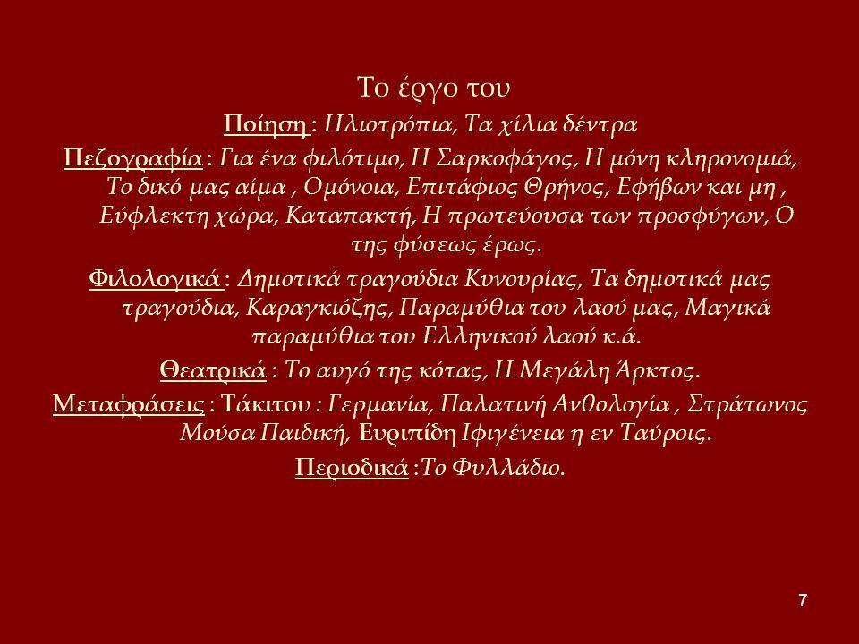 7 Το έργο του Ποίηση : Ηλιοτρόπια, Τα χίλια δέντρα Πεζογραφία : Για ένα φιλότιμο, Η Σαρκοφάγος, Η μόνη κληρονομιά, Το δικό μας αίμα, Ομόνοια, Επιτάφιο