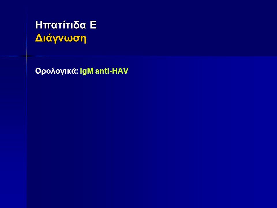 Ηπατίτιδα Ε Διάγνωση Ορολογικά: IgM anti-HAV