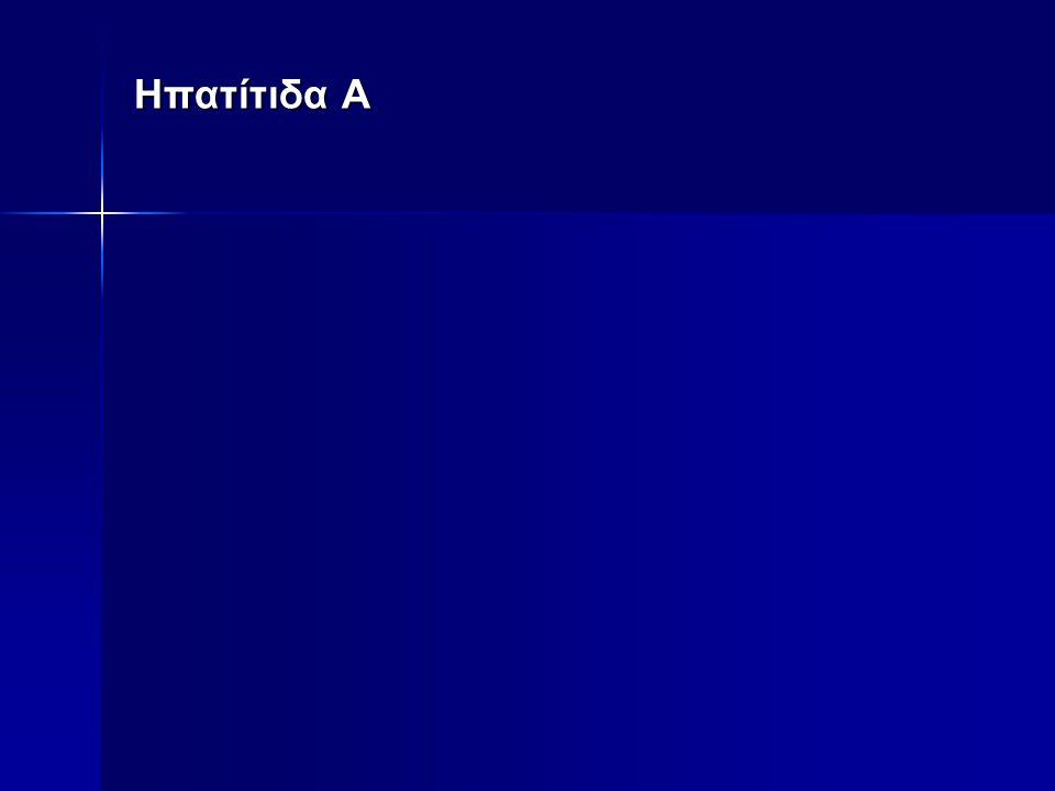Ηπατίτιδα Α Το μέγεθος του προβλήματος  Παγκοσμίως: 1.500.000 κρούσματα ετησίως Συχνότητα αντιστρόφως ανάλογη με το κοινωνικο- οικονομικό επίπεδο και τις συνθήκες υγιεινής  Ελλάδα: χαμηλή έως μέση επίπτωση περιοχές ή ομάδες πληθυσμού με υψηλότερη επίπτωση (αθίγγανοι ή ορισμένες κλειστές μουσουλμανικές κοινότητες της Θράκης)