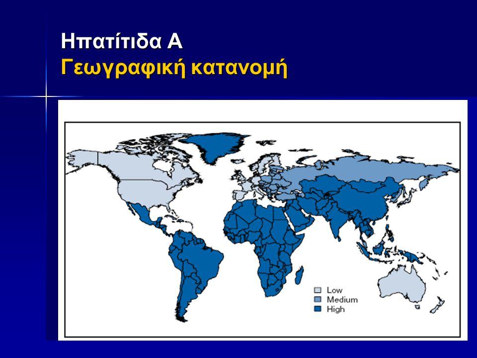 Ηπατίτιδα Α Γεωγραφική κατανομή