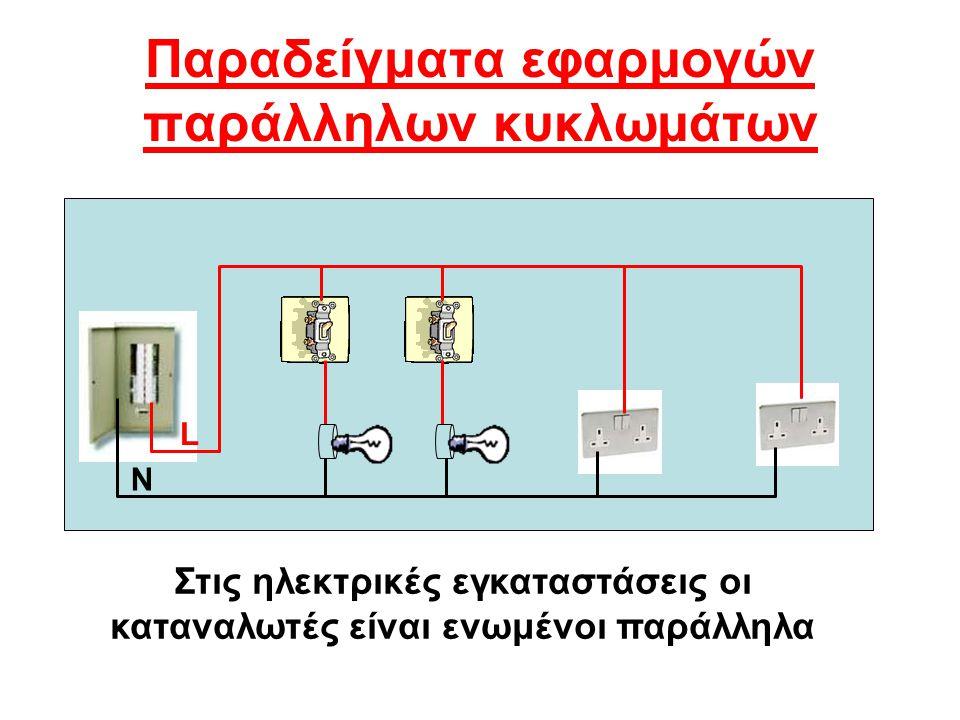 Παραδείγματα εφαρμογών παράλληλων κυκλωμάτων L N Στις ηλεκτρικές εγκαταστάσεις οι καταναλωτές είναι ενωμένοι παράλληλα