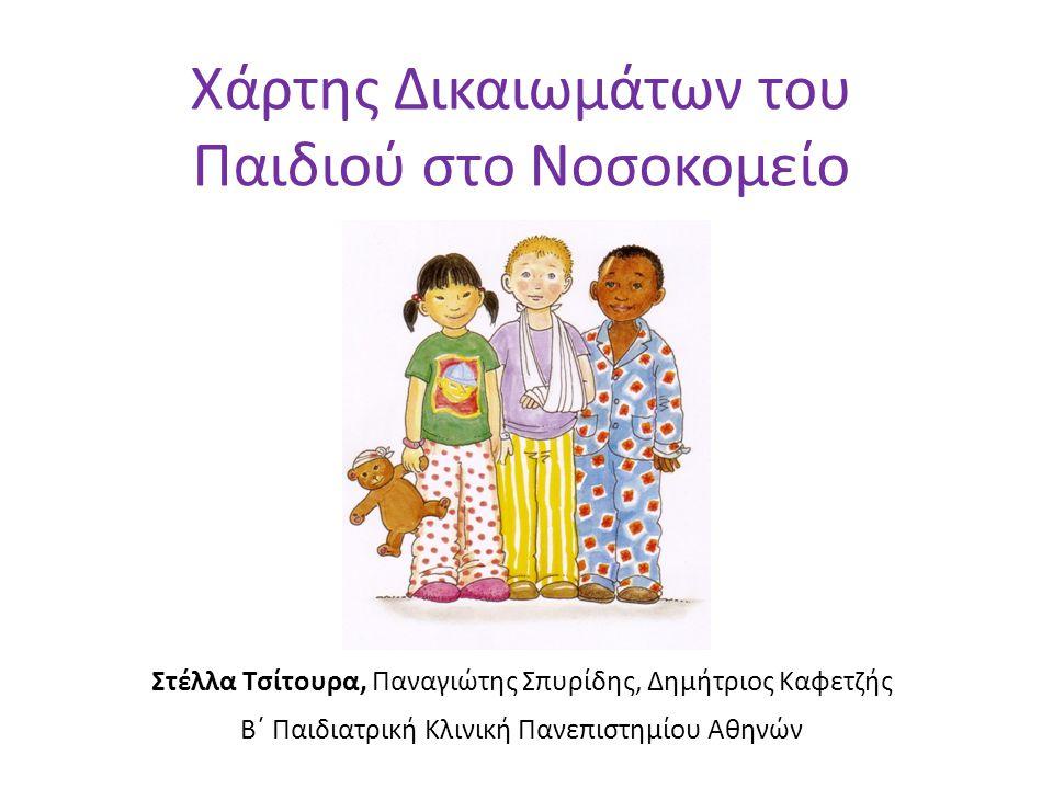 Χάρτης Δικαιωμάτων του Παιδιού στο Νοσοκομείο Στέλλα Τσίτουρα, Παναγιώτης Σπυρίδης, Δημήτριος Καφετζής Β΄ Παιδιατρική Κλινική Πανεπιστημίου Αθηνών