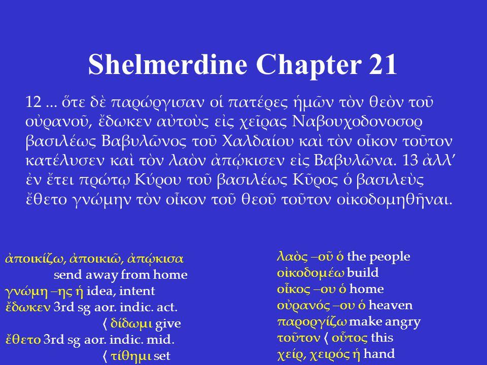 Shelmerdine Chapter 21 12... ὅτε δὲ παρώργισαν οἱ πατέρες ἡμῶν τὸν θεὸν τοῦ οὐρανοῦ, ἔδωκεν αὐτοὺς εἰς χεῖρας Ναβουχοδονοσορ βασιλέως Βαβυλῶνος τοῦ Χα