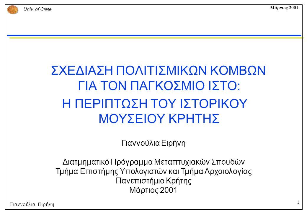 1 Univ. of Crete Μάρτιος 2001 Γιαννούλια Ειρήνη ΣΧΕΔΙΑΣΗ ΠΟΛΙΤΙΣΜΙΚΩΝ ΚΟΜΒΩΝ ΓΙΑ ΤΟΝ ΠΑΓΚΟΣΜΙΟ ΙΣΤΟ: Η ΠΕΡΙΠΤΩΣΗ ΤΟΥ ΙΣΤΟΡΙΚΟΥ ΜΟΥΣΕΙΟΥ ΚΡΗΤΗΣ Γιαννού
