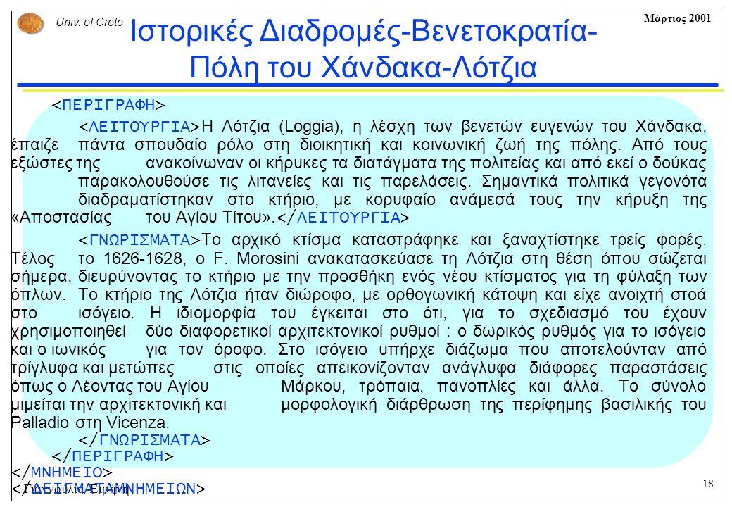 18 Univ. of Crete Μάρτιος 2001 Γιαννούλια Ειρήνη Ιστορικές Διαδρομές-Βενετοκρατία- Πόλη του Χάνδακα-Λότζια Η Λότζια (Loggia), η λέσχη των βενετών ευγε
