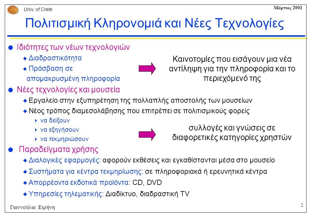 2 Univ. of Crete Μάρτιος 2001 Γιαννούλια Ειρήνη Πολιτισμική Κληρονομιά και Νέες Τεχνολογίες  Ιδιότητες των νέων τεχνολογιών  Διαδραστικότητα  Πρόσβ