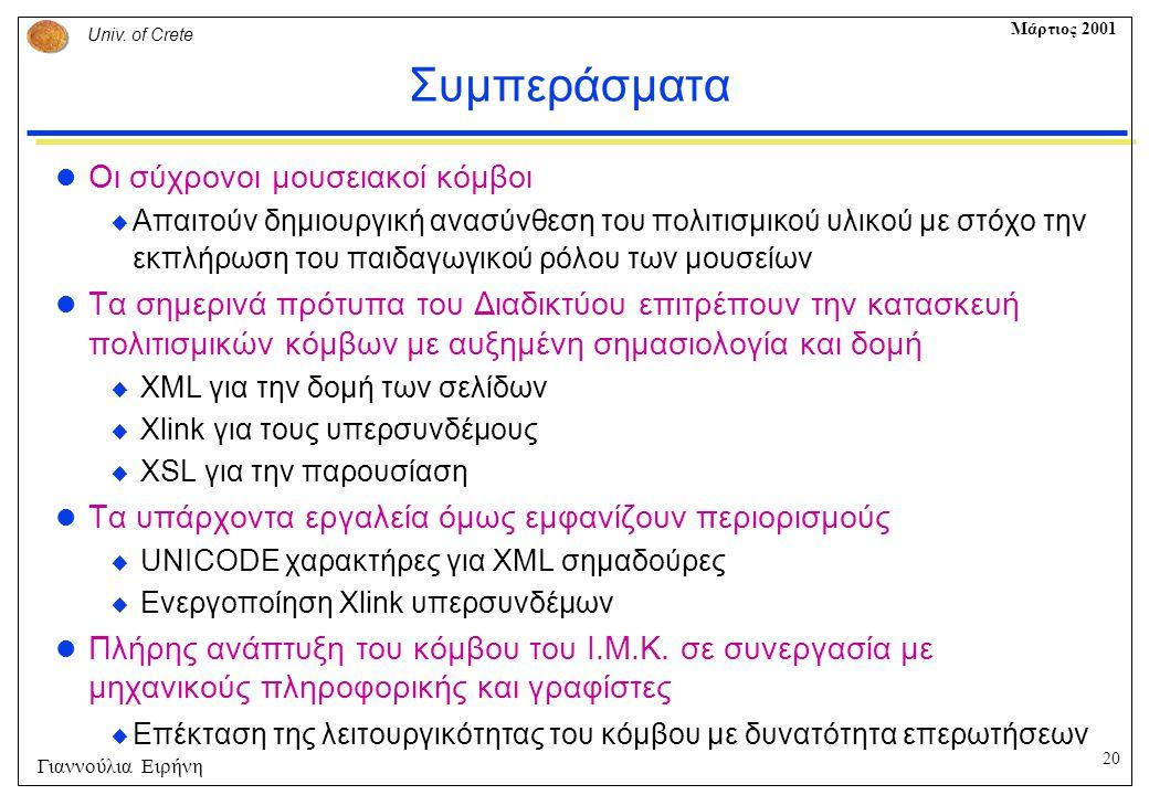 20 Univ. of Crete Μάρτιος 2001 Γιαννούλια Ειρήνη Συμπεράσματα l Οι σύχρονοι μουσειακοί κόμβοι  Απαιτούν δημιουργική ανασύνθεση του πολιτισμικού υλικο