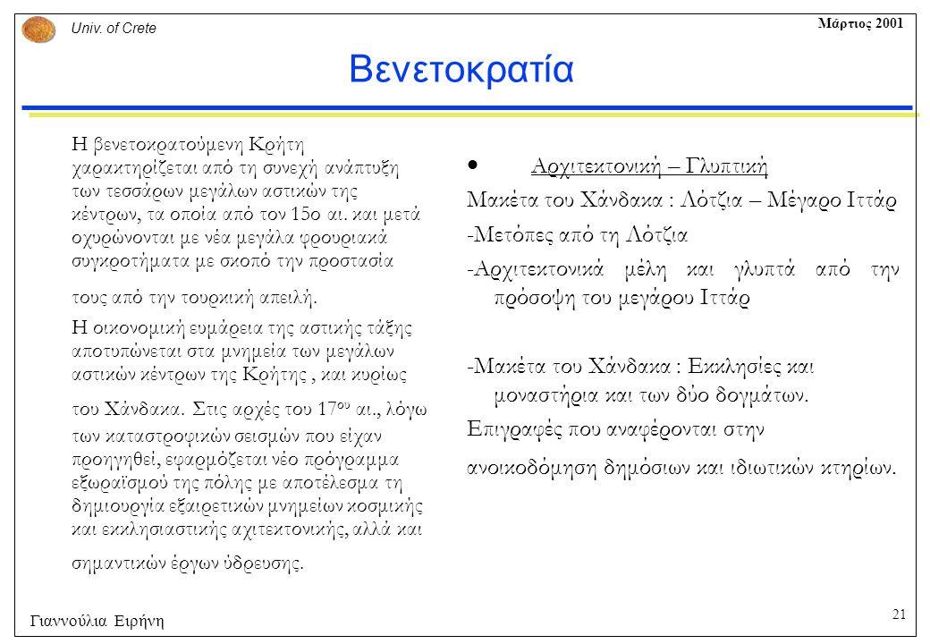 21 Univ. of Crete Μάρτιος 2001 Γιαννούλια Ειρήνη Βενετοκρατία Η βενετοκρατούμενη Κρήτη χαρακτηρίζεται από τη συνεχή ανάπτυξη των τεσσάρων μεγάλων αστι