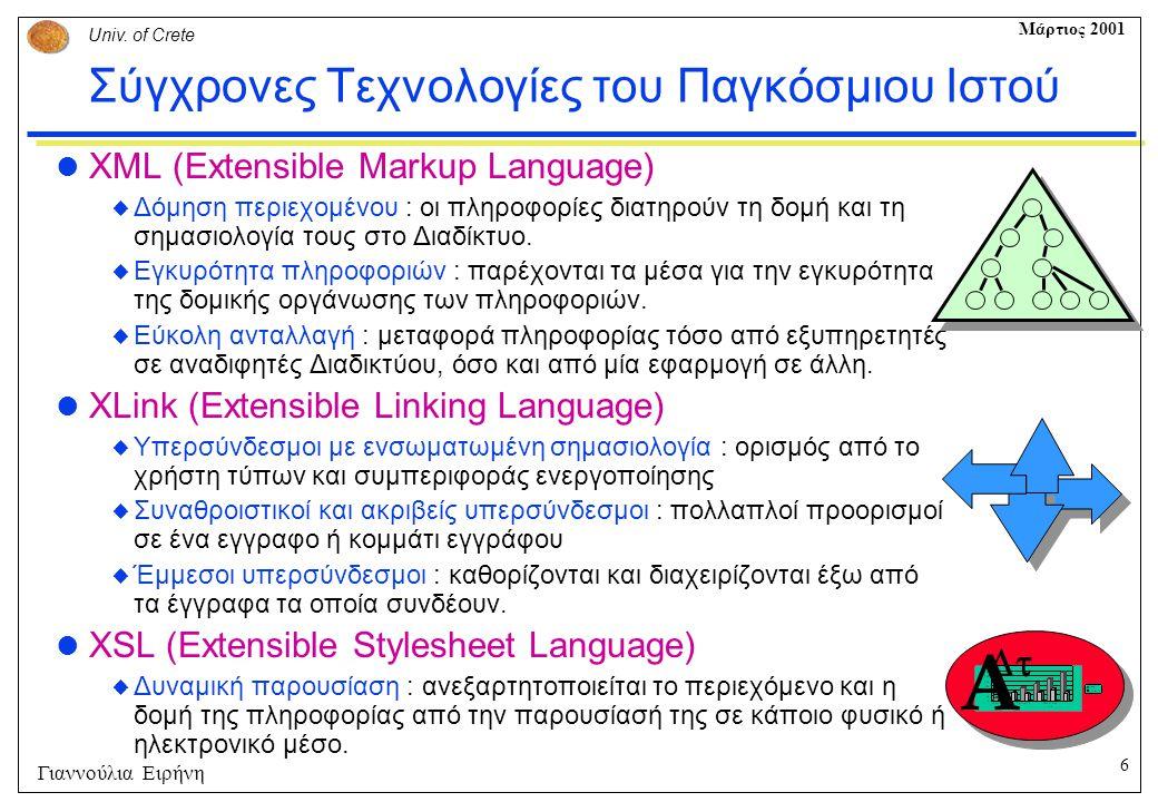 6 Univ. of Crete Μάρτιος 2001 Γιαννούλια Ειρήνη Σύγχρονες Τεχνολογίες του Παγκόσμιου Ιστού l XML (Extensible Markup Language)  Δόμηση περιεχομένου :