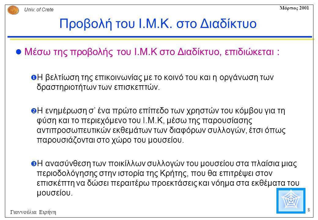 8 Univ. of Crete Μάρτιος 2001 Γιαννούλια Ειρήνη Προβολή του Ι.Μ.Κ. στο Διαδίκτυο l Μέσω της προβολής του Ι.Μ.Κ στο Διαδίκτυο, επιδιώκεται :  Η βελτίω