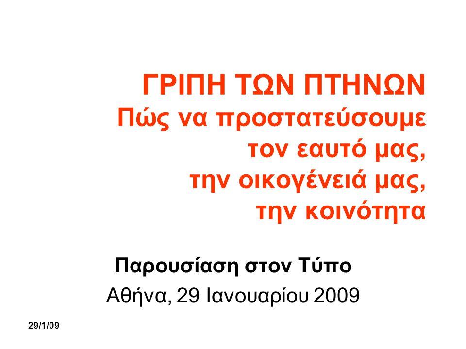 29/1/09 ΓΡΙΠΗ ΤΩΝ ΠΤΗΝΩΝ Πώς να προστατεύσουμε τον εαυτό μας, την οικογένειά μας, την κοινότητα Παρουσίαση στον Τύπο Αθήνα, 29 Ιανουαρίου 2009